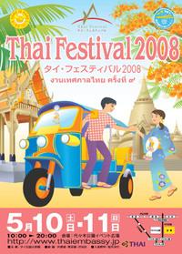 Thai2008_2
